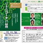 [応援PR]日本コーチ協会 京都チャプター設立4周年記念セミナー[11/30]